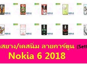 M3909-S05 เคสยาง Nokia6-2018 ลายการ์ตูน Set05