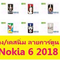 M3909-S06 เคสยาง Nokia6-2018 ลายการ์ตูน Set06