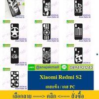 M4478 เคสแข็งดำ Xiaomi Redmi S2 ลายการ์ตูน ราคาถูก,เคสเรดหมีเอสทู,เคสลายน่ารักๆ,เคสลายแฟนซีเท่ห์ๆ
