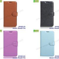 M4482 เคสฝาพับ Huawei Mate20 Pro (เลือกสี)