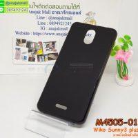M4505-01 เคสยาง Wiko Sunny 3 Plus สีดำ