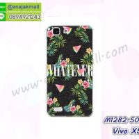 M1282-50 เคสซิลิโคน Vivo X5 ลาย Flower X01