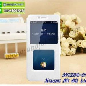 M4286-04 เคสโชว์เบอร์ Xiaomi Mi A2 Lite สีขาว