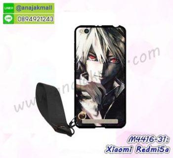 M4416-31 เคสยาง Xiaomi Redmi5a ลาย BX12 พร้อมสายคล้องมือ