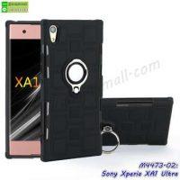 M4473-02 เคสกันกระแทก Sony Xperia XA1 Ultra หลังแหวน สีดำ