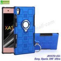 M4473-03 เคสกันกระแทก Sony Xperia XA1 Ultra หลังแหวน สีน้ำเงิน