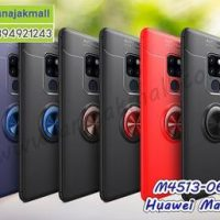 M4513 เคสยาง Huawei Mate20 หลังแหวนแม่เหล็ก (เลือกสี)
