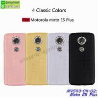 M4543 เคสยาง Classic Moto E5 Plus (เลือกสี)