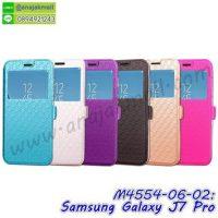 M4554 เคสโชว์เบอร์ Samsung Galaxy J7 Pro (เลือกสี)