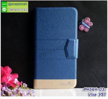 M4564-03 เคสฝาพับ Vivo Y51 สีน้ำเงิน