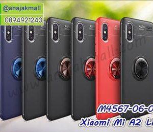 M4567 เคสยาง Xiaomi Mi A2 Lite หลังแหวนแม่เหล็ก (เลือกสี)