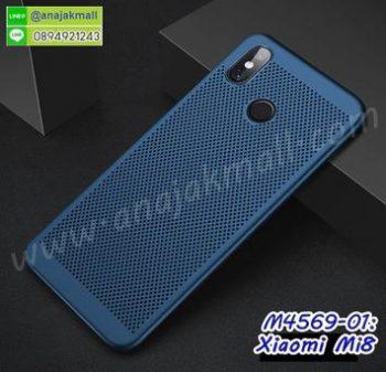 M4569-01 เคสระบายความร้อน Xiaomi Mi8 สีน้ำเงิน