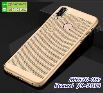 M4570-03 เคสระบายความร้อน Huawei Y9 2019 สีทอง