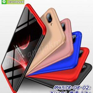 M4578 เคสประกบหัวท้ายไฮคลาส Xiaomi Mi8 Lite (เลือกสี)