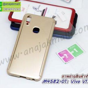 M4582-01 เคสประกบหน้าหลัง Vivo V11i สีทอง