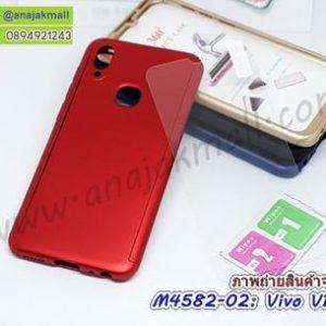 M4582-02 เคสประกบหน้าหลัง Vivo V11i สีแดง
