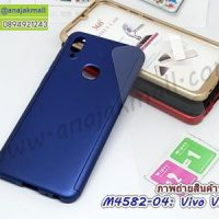 M4582-04 เคสประกบหน้าหลัง Vivo V11i สีน้ำเงิน