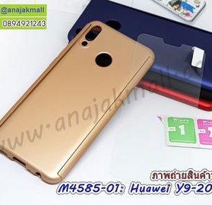 M4585-01 เคสประกบหน้าหลัง Huawei Y9 2019 สีทอง