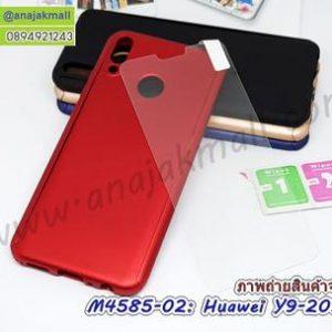 M4585-02 เคสประกบหน้าหลัง Huawei Y9 2019 สีแดง