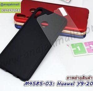 M4585-03 เคสประกบหน้าหลัง Huawei Y9 2019 สีดำ