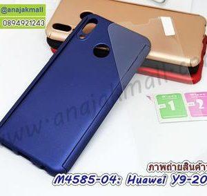M4585-04 เคสประกบหน้าหลัง Huawei Y9 2019 สีน้ำเงิน