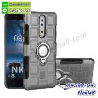 M4598-04 เคสยางกันกระแทก Nokia8 หลังแหวนแม่เหล็ก สีเทา