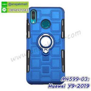 M4599-03 เคสกันกระแทก Huawei Y9 2019 หลังแหวนแม่เหล็ก สีน้ำเงิน