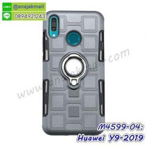 M4599-04 เคสกันกระแทก Huawei Y9 2019 หลังแหวนแม่เหล็ก สีเทา