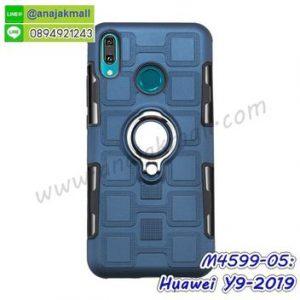 M4599-05 เคสกันกระแทก Huawei Y9 2019 หลังแหวนแม่เหล็ก สีนาวี