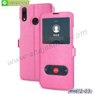 M4612-03 เคสโชว์เบอร์ Huawei Y9 2019 สีชมพู