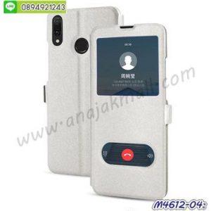 M4612-04 เคสโชว์เบอร์ Huawei Y9 2019 สีขาว