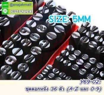 Y69-02 ชุดตอกหนัง 36 ตัว ขนาด 5MM