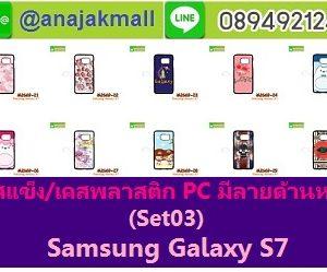 M2669-S03 เคสแข็งกรอบดำ Samsung Galaxy S7 Set03 (เลือกลาย)