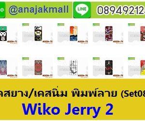 M3226-S08 เคสยาง Wiko Jerry 2 พิมพ์ลายSet08