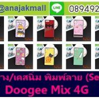 M3286-S03 เคสยาง Doogee Mix พิมพ์ลาย Set03