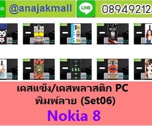 M3307-S06 เคสแข็ง Nokia8 ลายการ์ตูนSet06
