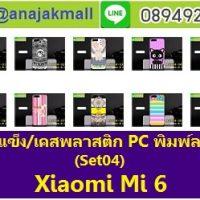 M3334-S04 เคสแข็ง Xiaomi Mi6 พิมพ์ลายSet04