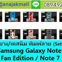 M3358-S06 เคสยาง Samsung Note FE/Note 7 ลายการ์ตูนSet06
