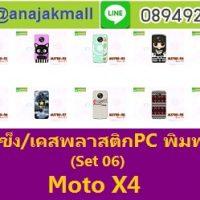 M3789-S06 เคสแข็ง Moto X4 ลายการ์ตูนSet06