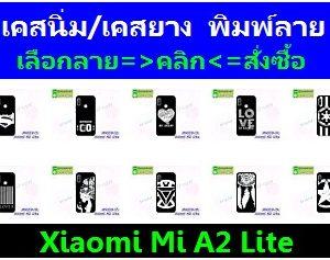 M4559 เคสยาง Xiaomi Mi A2 Lite ลายการ์ตูน (เลือกลาย)
