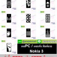 M4586 เคสแข็งดำ Nokia3 ลายการ์ตูน เคสสีดำลายน่ารักๆ,ลายกราฟฟิคสวยๆ,เคสลายดอกไม้,เคสลายแฟนซี