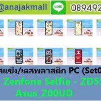 M4596-S01 เคสแข็ง ASUS ZenFone Selfie-ZD551KL ลายการ์ตูนSet01