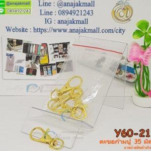 Y60-21 ตะขอก้ามปู 35มม สีทอง