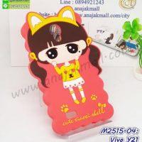 M2515-04 เคสตัวการ์ตูน Vivo Y21 ลายเด็ก G