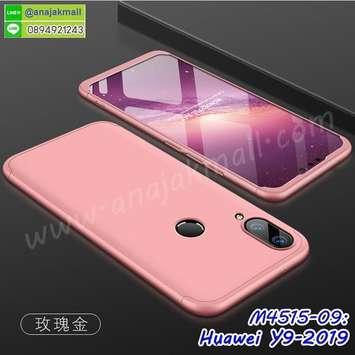 M4515-09 เคสประกบหัวท้ายไฮคลาส Huawei Y9 2019 สีชมพู