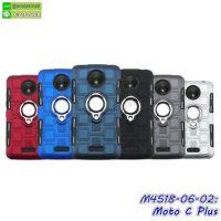 M4518 เคสกันกระแทก MotoC Plus หลังแหวน (เลือกสี) ซื้อ 1 แถม 1