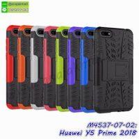 M4537 เคสทูโทนกันกระแทก Huawei Y5 Prime 2018 (เลือกสี)
