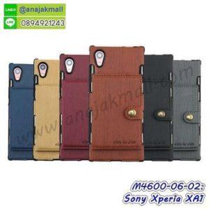 M4600 เคสยาง Sony Xperia XA1 หลังกระเป๋า (เลือกสี) (ซื้อ 1 แถม 1)