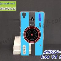 M4624-06 เคสแข็ง Vivo V3 Max ลาย Sky Camera