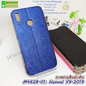 M4628-01 เคสหนังฝาพับ Huawei Y9 2019 สีน้ำเงิน